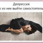 Депрессия: как из нее выйти самостоятельно